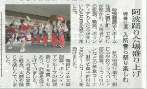 中日新聞四日市ホームニュース 11月9日土曜日